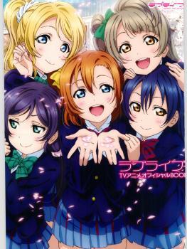 ラブライブ! TVアニメオフィシャルBOOK + ラブライブ! First Fan Book
