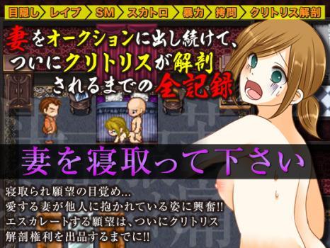 (同人ゲーム)[180114][MIZUO] 妻をオークションに出し続けて、ついにクリトリスが解剖されるまでの全記録 [46M] [RJ217258]